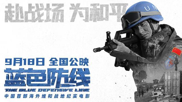 战地纪实电影《蓝色防线》定档9月18日