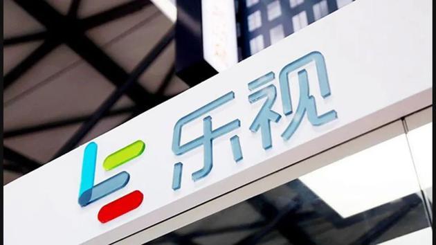 乐视网起诉爱奇艺侵权 胜诉后仍损失43元