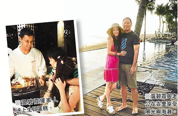 溫碧霞與老公