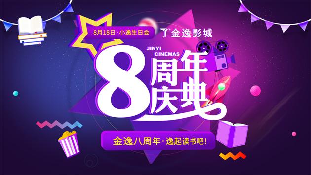 北京金逸影城朝阳大悦城店8周年店庆活动圆满落幕