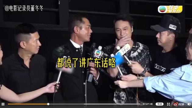 """吴镇宇受访切换粤语失败 张家辉在旁""""笑不出来"""""""