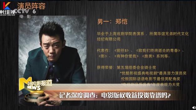 散布非法影視集資消息的博主,聲稱該片由鄭愷出演