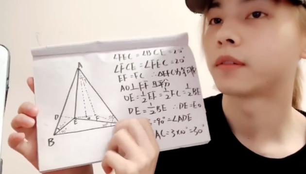 周锐直播上网课讲数学题 督促大家不要照抄答案
