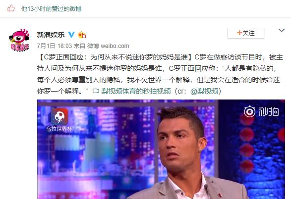 陈坤点赞C罗回应儿子生母微博 呼吁重视他人隐私