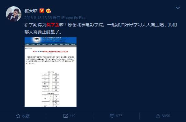 翟天临读博期间自曝获得奖学金:好好学习天天向上