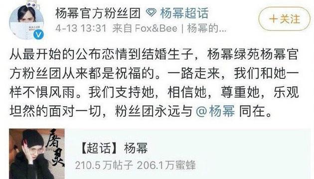 杨幂粉丝团发文