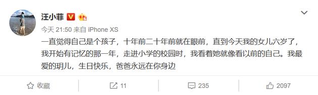 汪小菲为女儿庆6岁生日