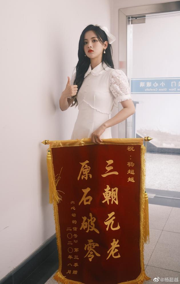 杨超越收到节目组送的锦旗:三朝元老 原石破零