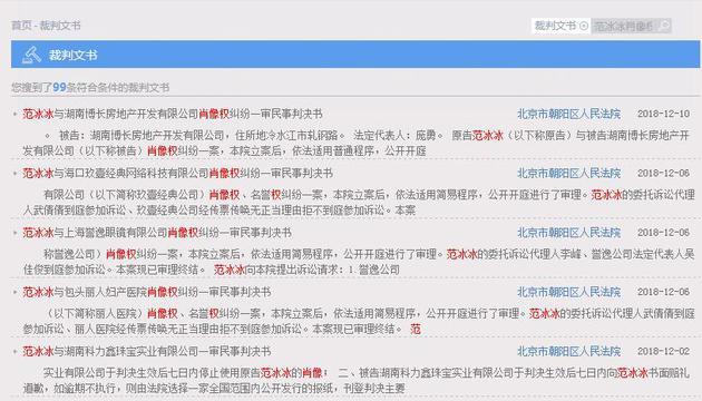 """北京法院审判信息网有关""""范冰冰肖像权""""截图"""