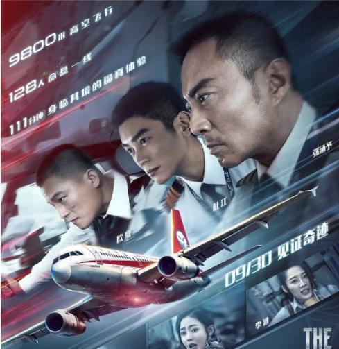 《中國機長》票房進影史前十