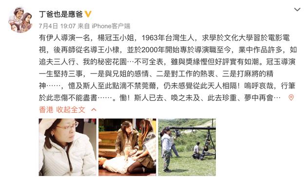 57岁台湾女导演杨冠玉去世 应采