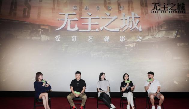 """《无主之城》看片会 暑期档""""清流""""演绎全新冒险"""