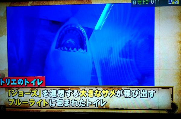 尾田榮一郎工作室廁所有大白鯊。