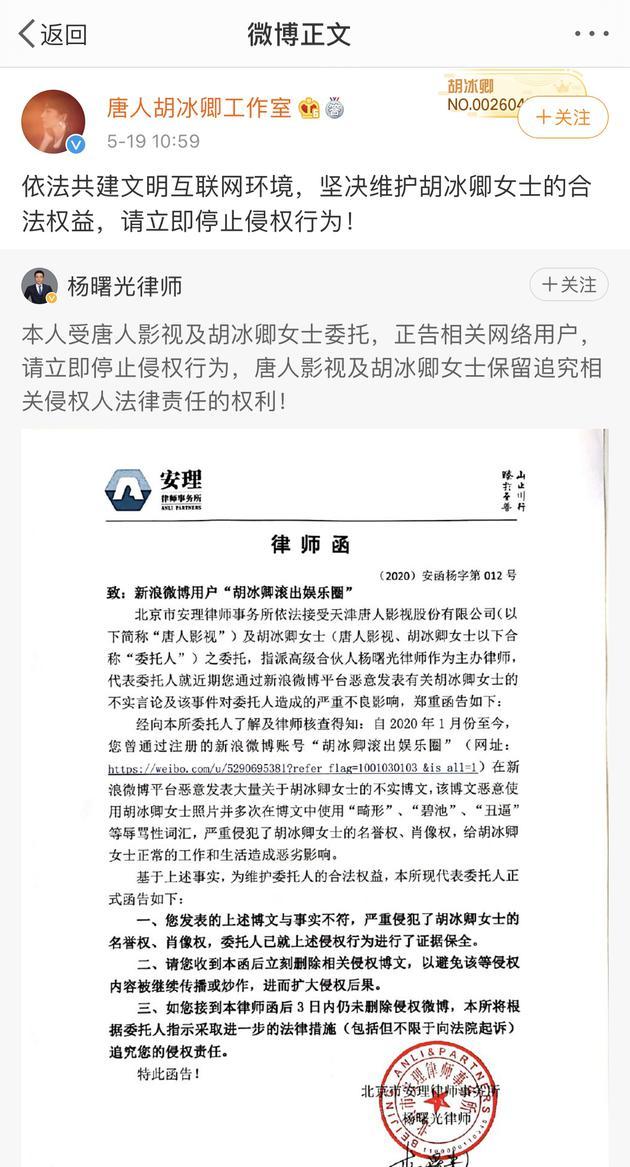 胡冰卿所属经纪公司唐人影视委托律师发布律师函