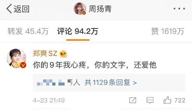 郑爽评论周扬青