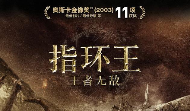 《【摩杰平台官网】新浪观影团《指环王3:王者无敌》IMAX免费抢票》