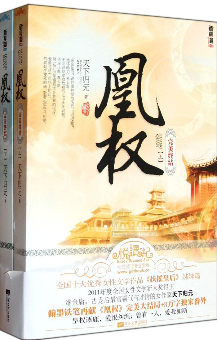 《凰权》是一部女性视角的权谋小说