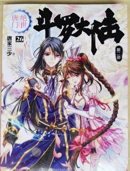 8月27日上午,知名网络作家唐家三少在微博宣布自己的小说《斗罗大陆》