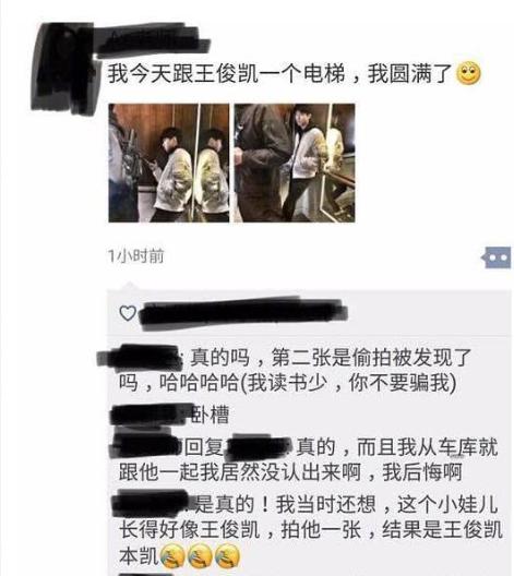 网友坐电梯偶遇王俊凯