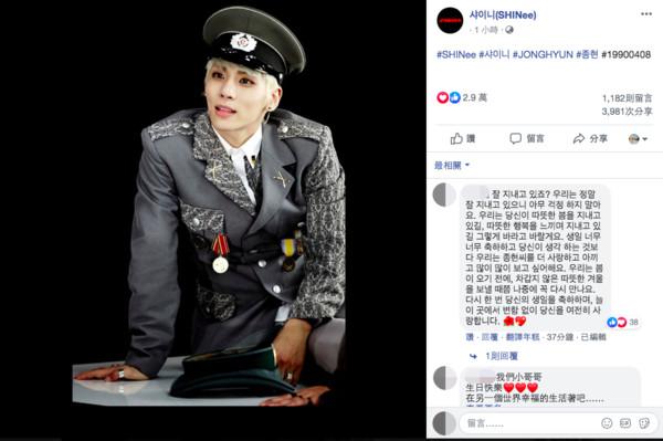 SHINee发文纪念钟铉30岁冥诞
