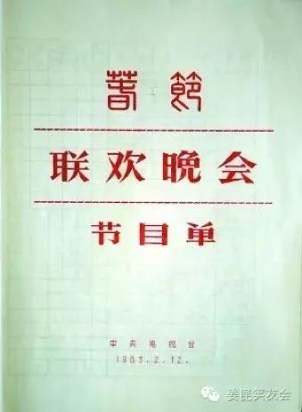 1983年春節聯歡晚會節目單。(選自《姜昆笑友會》圖)