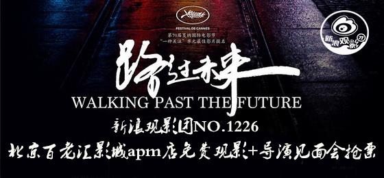 新浪观影团《路过未来》北京导演见面会免费抢票