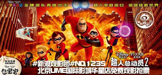 #新浪观影团#第1235期《超人总动员2》中国巨幕3D免费观影抢票