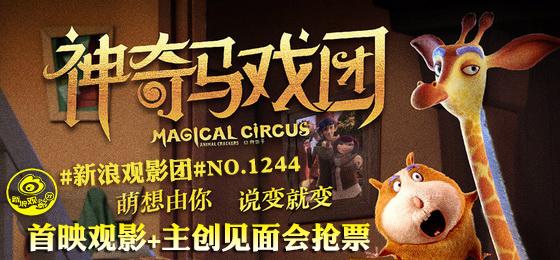 #新浪观影团#第1244期《神奇马戏团》北京地区提前观影+见面会抢票