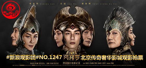 #新浪观影团#第1247期《阿修罗》3D版周末免费观影抢票