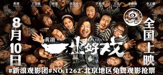 #新浪观影团#第1262期《一出好戏》北京地区免费观影抢票