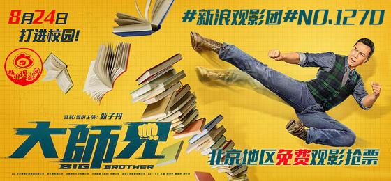 新浪观影团《大师兄》北京华谊兄弟影院洋桥店免费抢票