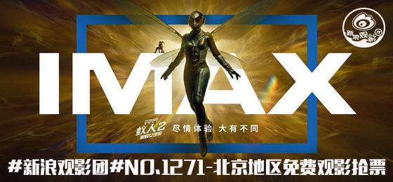 新浪观影团《蚁人2》IMAX3D版金逸影城大悦城店免费抢票