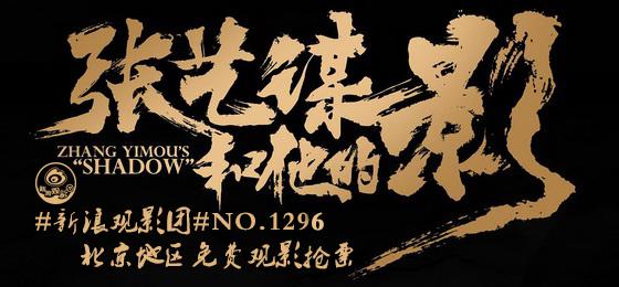 #新浪觀影團#第1296期《張藝謀和他的影》免費觀影搶票
