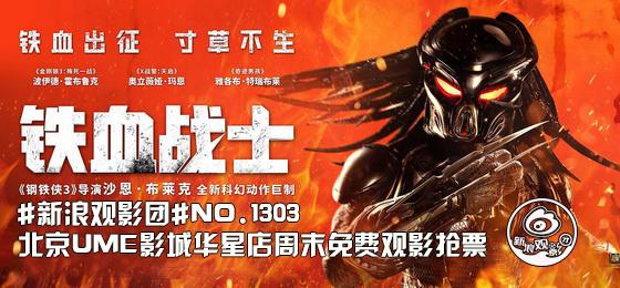 新浪观影团《铁血战士》中国巨幕3D版免费抢票