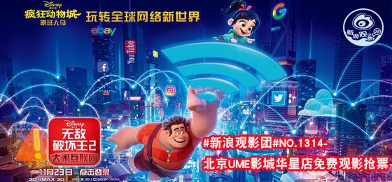 新浪不悦目影团《无敌损坏王2:大闹互联网》3D版免费抢票