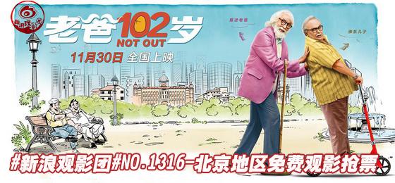新浪不益看影团《老爸102岁》免费不益看影抢票