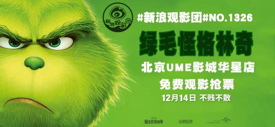 新浪不益看影团《绿毛怪格林奇》3D免费抢票