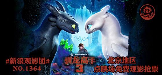 电影《驯龙高手3》海报