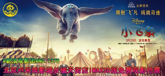 电影《小飞象》海报