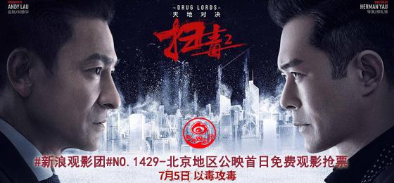 新浪观影团《扫毒2天地对决》东都影城免费抢票