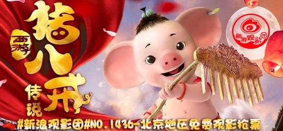 新浪观影团《猪八戒·传说》金逸影城免费抢票