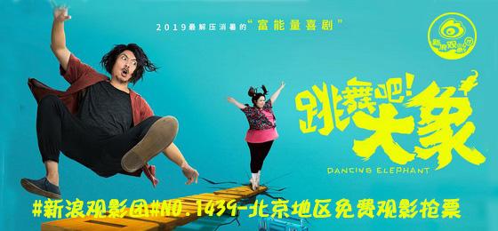 新浪观影团《跳舞吧!大象》北京免费观影抢票