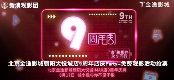 北京金逸影城大悅城店9周年店慶海報