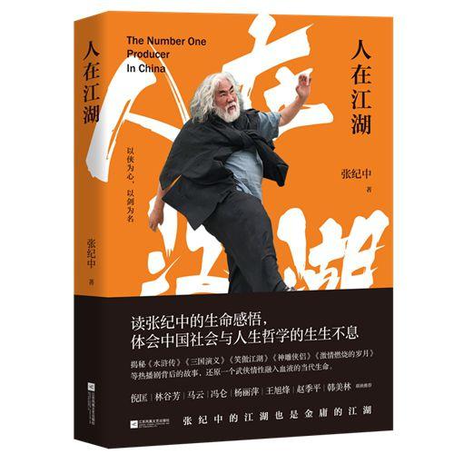 《人在江湖》書封,張紀中 著。江蘇鳳凰文藝出版社供圖