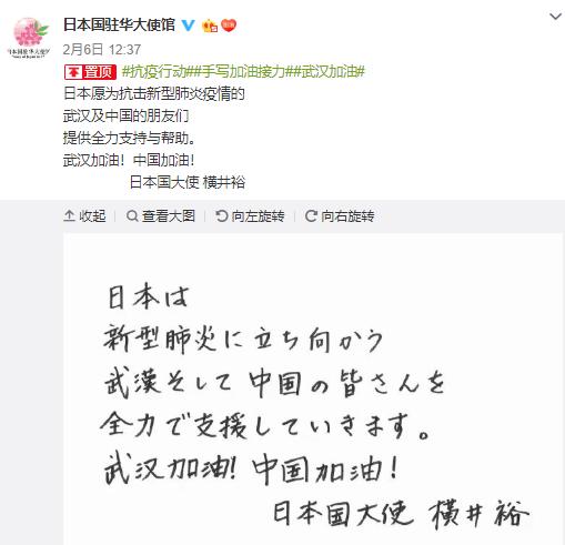 日本大使横井裕为中国加油