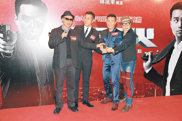 林岭东(左一)与张兆辉(右二)等出席《冲天火》首映礼。