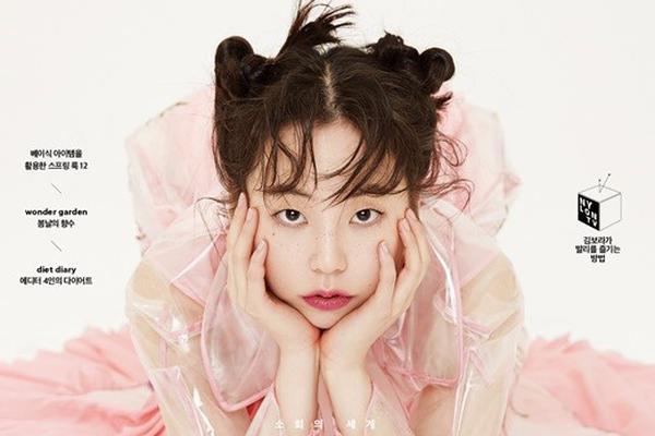 组图:韩星安昭熙拍杂志写真 单眼皮雀斑妆个性十足