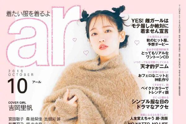 组图:吉冈里帆登上《ar》杂志封面 诉说自己故事