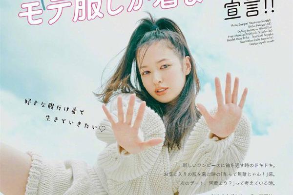 组图:模特森绘梨佳拍摄杂志 百变服饰招桃花