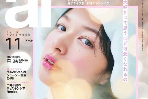 组图:森绘梨佳登上杂志封面 演绎简洁清透妆容